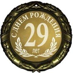 Красивые поздравления 29 лет 58